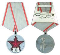 Памятная медаль - 100 лет Вооруженным Силам