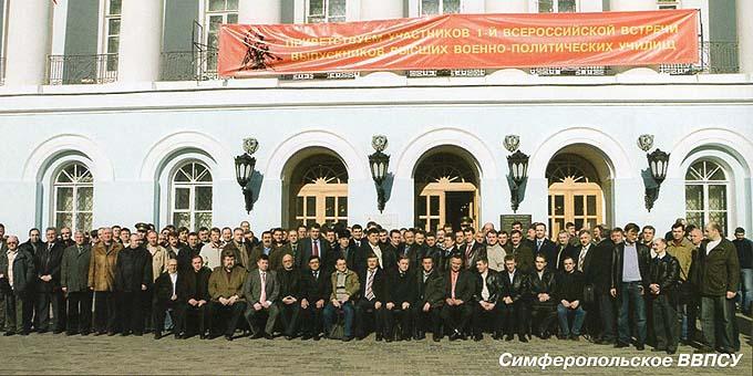 1 Всероссийская встреча выпускников ВПУ
