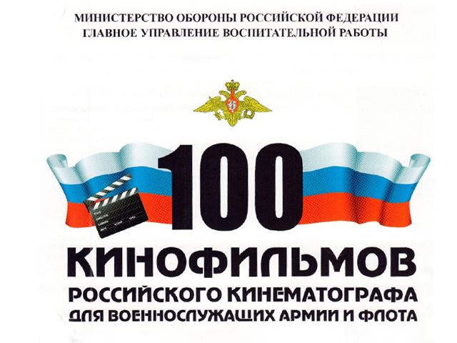 100 кинофильмов для военнослужащих армии и флота