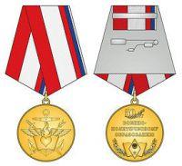 Памятная медаль - 50 лет Военно-политическому образованию