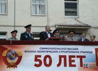 ОТЧЕТ о праздновании 50-летнего юбилея СВВПСУ