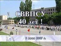 40 лет СВВПСУ