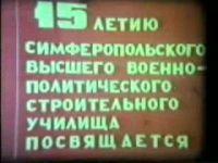 15-летию СВВПСУ посвящается...