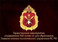 Главному военно-политическому управлению ВС РФ - 100 лет!