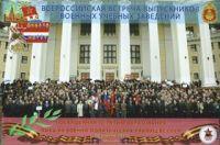 50 лет со дня основания высших военно-политических училищ