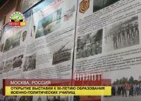 Выставка к 50 образования военно-политических училищ